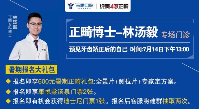 【7月14日】正畸博士-林汤毅专家会诊日,报名享免费福利!