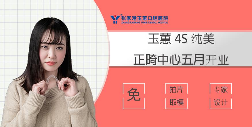 【预约】玉蕙4S纯美正畸中心5月开业,在线预约专享免费福利!