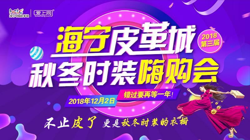 【2018/12/2第三届】免费大巴早餐爱上网带你嗨购皮草潮品!